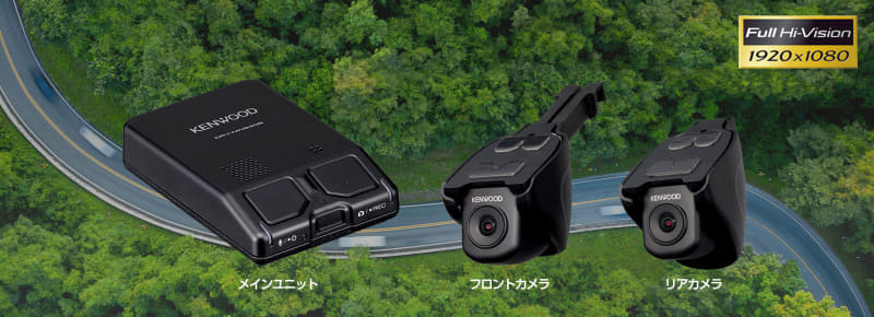 2カメラドライブレコーダー「DRV-MN940B」