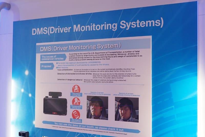 ドライバーモニタリングシステム(DMS)の概要