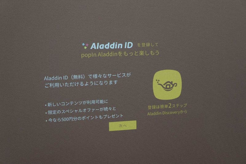 Aladdin IDの設定。これはアプリのダウンロードなどに必要