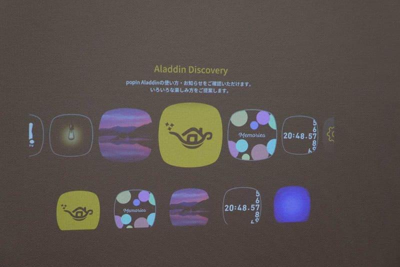 こちらがpopIn Aladdin(OS)のホーム画面