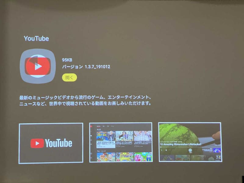 YouTube、キッズは手動インストールとなった