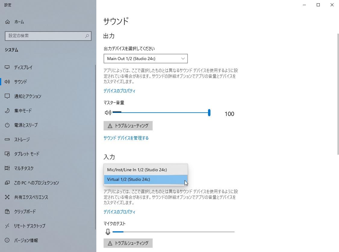 Virtual 1/2(Studio 24c)の入力も