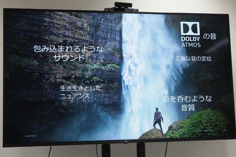 Dolby Atmosの主な特徴