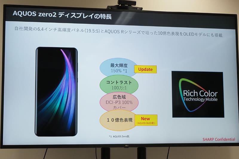 AQUOS zero2の画質面の特徴