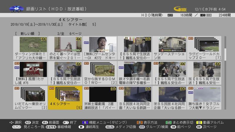 18画面録画リスト&まと丸。サムネイルは動画