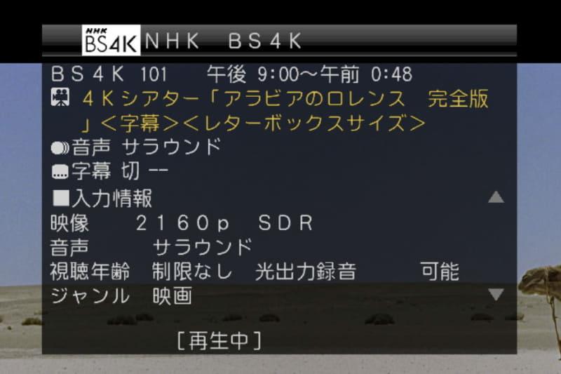 番組情報画面から、2160p(4K)、SDR、サラウンド(5.1ch)などの仕様が確認できるが、やはり記号の方が分かりやすい