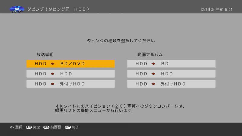 ダビング先を選択。BDに焼くため、HDD→BD/DVDを選択