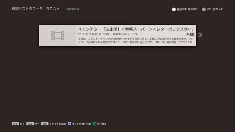 シャープで作成した4K録画BDをソニーに挿入。番組情報は表示されている