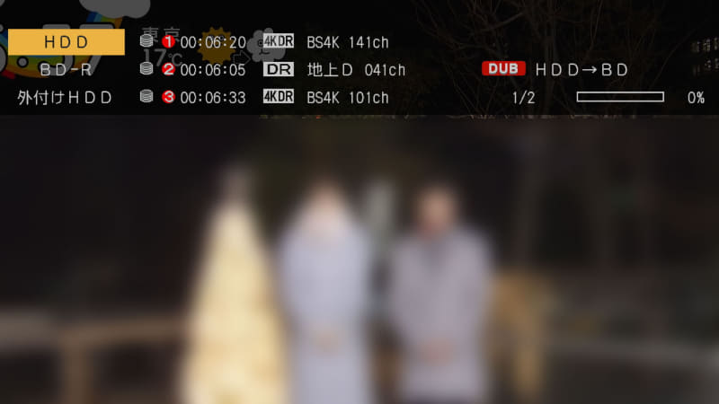 3番組同時録画中に、録画済みの4K番組をBDに高速ダビングした場合のメニュー