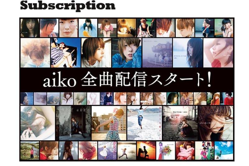 "<a href=""https://aiko.com/subscription/"" class=""n"" target=""_blank"">aiko全曲配信特設サイト</a>"