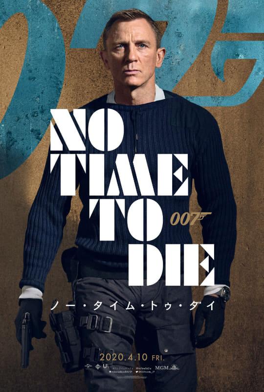 """「007/ノー・タイム・トゥ・ダイ」<br/><span class=""""fnt-70"""">(C) 2019 Danjaq, LLC and Metro-Goldwyn-Mayer Studios Inc. 007, James Bond and related logos are trademarks of Danjaq, LLC. All rights reserved.</span>"""
