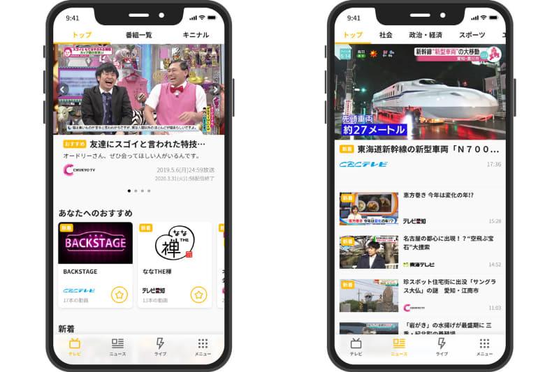 テレビ(写真左)、ニュース(右)