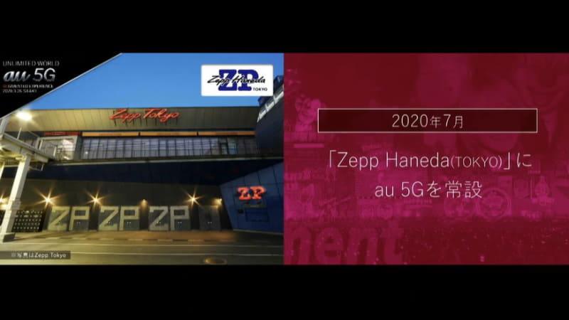 7月開業「Zepp Haneda(TOKYO)」は、収容人員約3,000人(予定)。同ライブホールにau 5G基地局を常設する