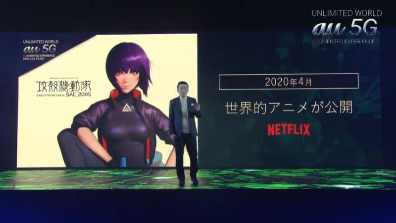 Netflixアニメ「攻殻機動隊 SAC_2045」とコラボ