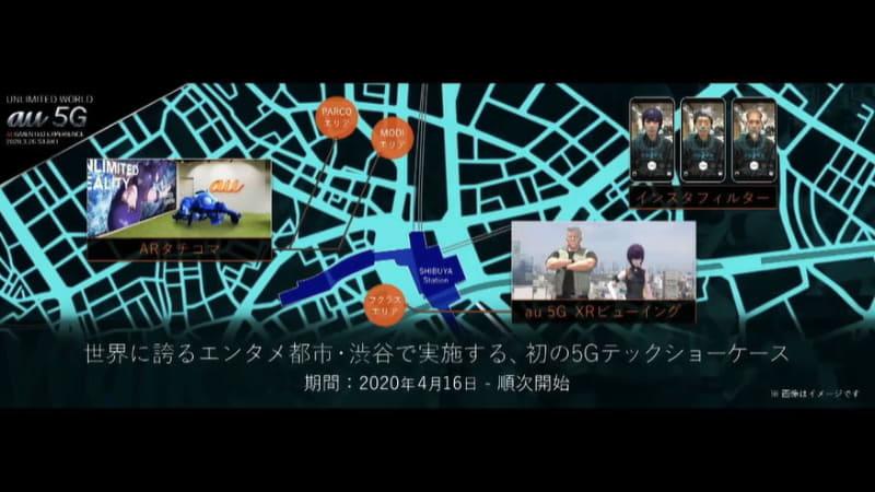 4月16日から、渋谷の様々な場所で展開予定