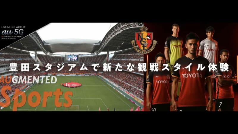 名古屋グランパスエイトの試合では、ARを活用した新たな観戦体験を提供予定