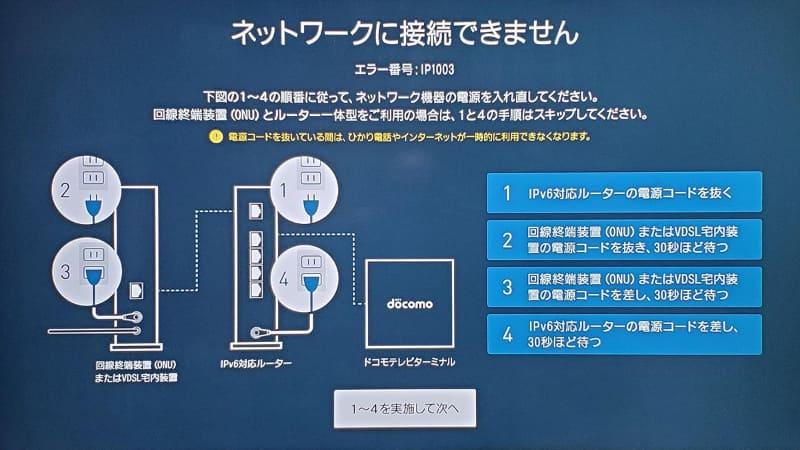 TT02初回セットアップ時に表示される画面。回線接続の形態がよくわかる