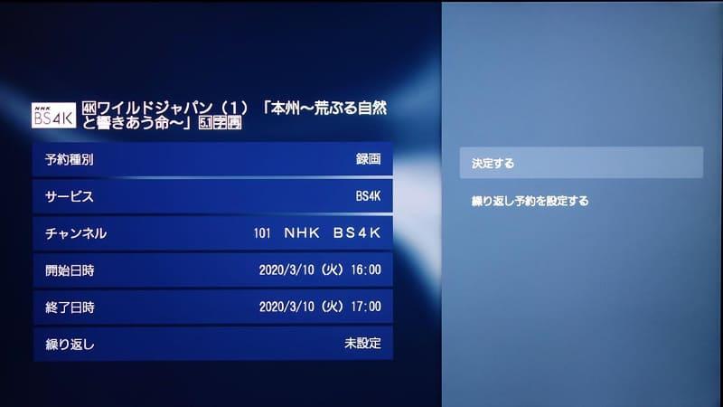 録画設定画面。4K番組ももちろん録画できる
