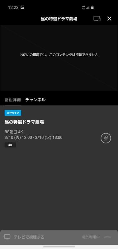 BS4K放送については、基本的にリアルタイム視聴できない。メニューから選べはするのだが。録画番組の再生も同様に不可