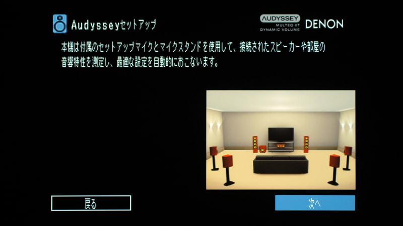 自動音場補正機能「Audysseyセットアップ」の画面。画面の指示通りに作業を行ない、完了したら「次へ」を選択する