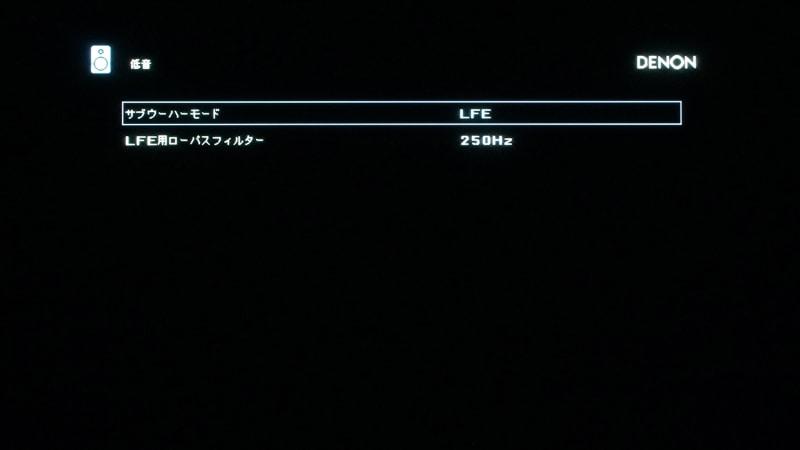 低音の調整画面。サブウーファーをLFEチャンネルのみ鳴らすか、フロントの音とLFEを一緒に出すかを選べる。LFE用のローパスフィルター(クロスオーバー周波数)も選べる