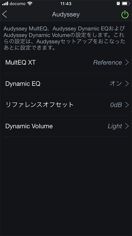 「Audissey」の項目。「MultiEQ XT」、「Dynamic EQ」、「Dynamic Volume」の3つの調整機能がある