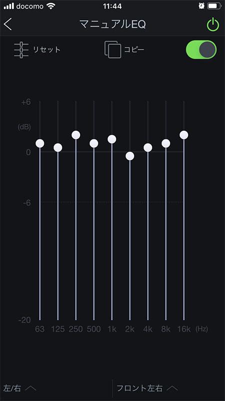 「オーディオ項目」にある「マニュアルEQ」の画面。9バンドのグラフィックイコライザー機能だ
