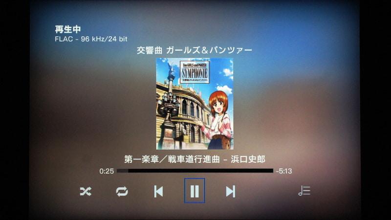 ネットワーク音楽再生時の画面表示。画面を使って選曲などの操作もできるが、120インチはさすがに大きすぎる