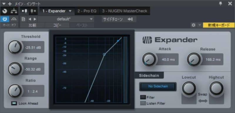 Pro EQ処理の前段にExpanderを挿入