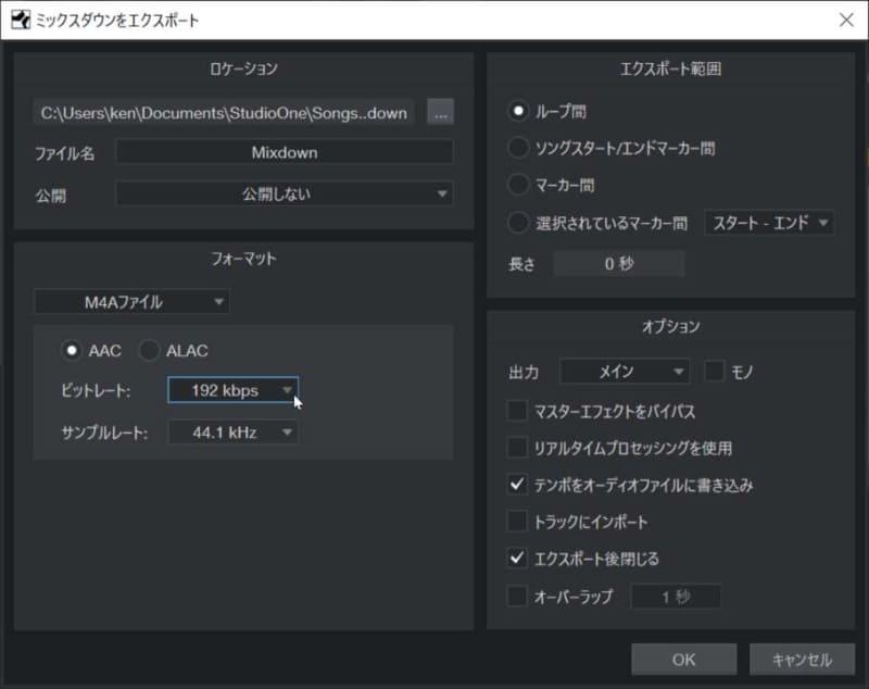 エンコードはStudio Oneのエクスポート機能で行なう