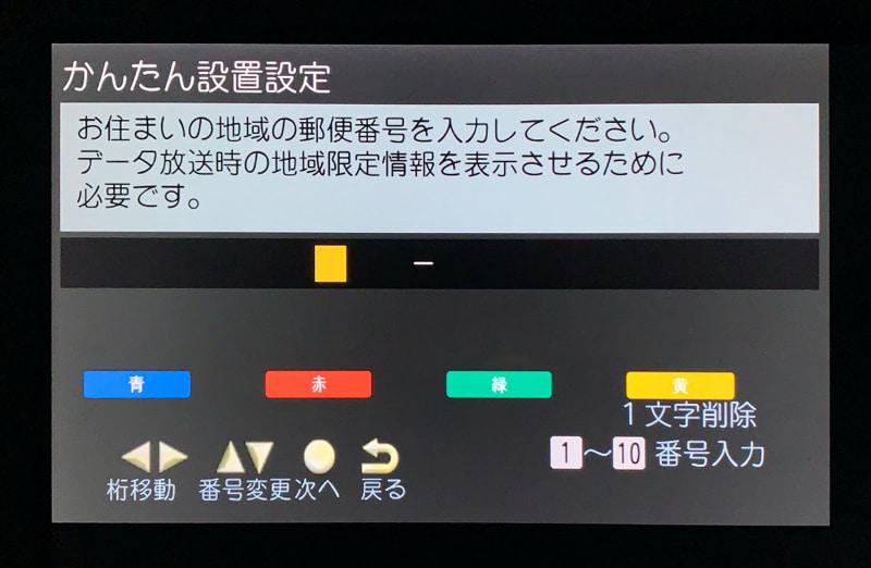 設定画面もきちんと日本語化されている
