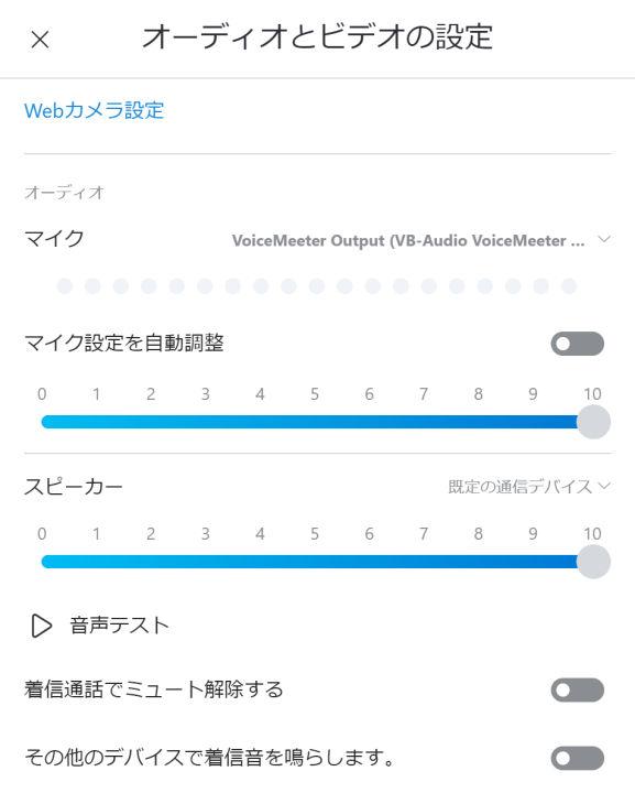 Windows 10の「オーディオとビデオの設定」
