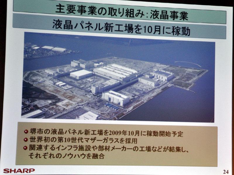 「21世紀型コンビナート」に建設中の液晶パネル工場が10月より稼動する