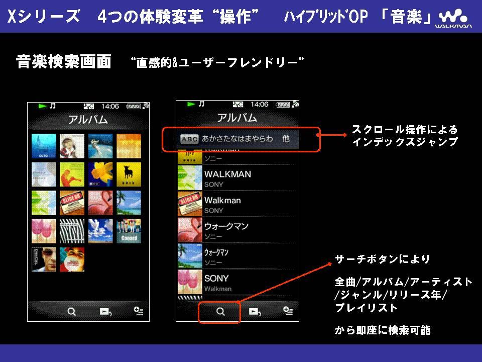 楽曲検索でもボタンとタッチパネルの双方を活用