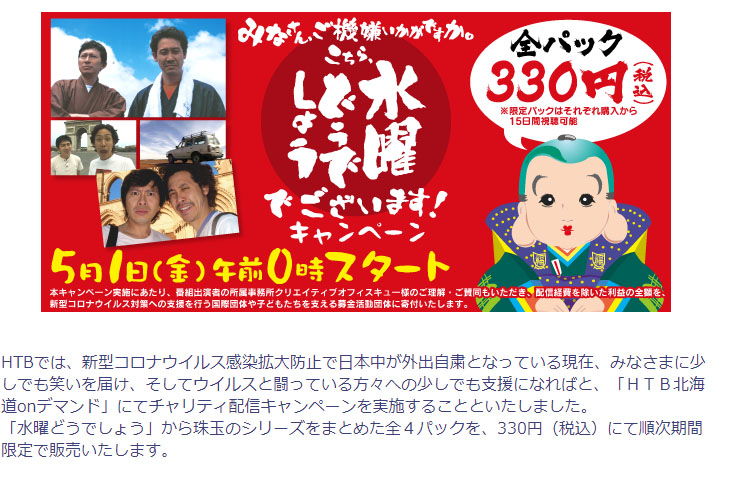 セール情報ページ<Br>(C)HTB 北海道テレビ放送株式会社