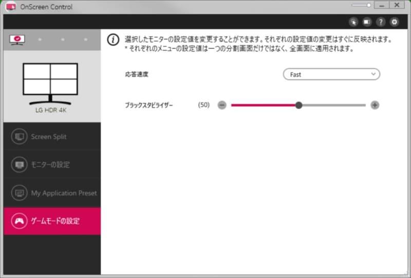 アプリ上から43UN700-Bの設定値を変更出来る「OnScreenController」