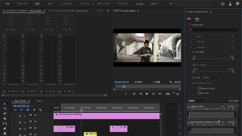 画面右側、エッセンシャルサウンドのウインドウ内にStock Audioが追加される