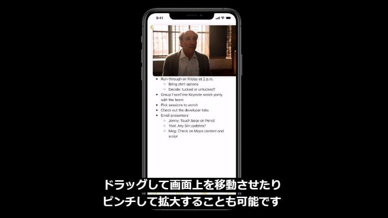 ピクチャ・イン・ピクチャでの動画表示イメージ。場所の移動、サイズの変更も可能