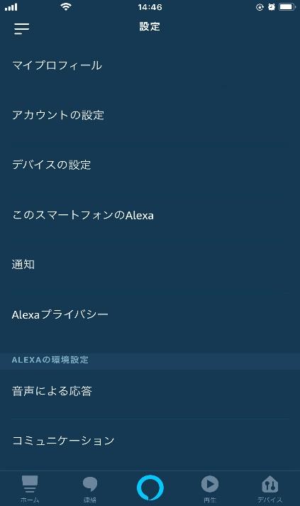 設定画面で「デバイスの設定」、「このスマートフォンのAlexa」を選択