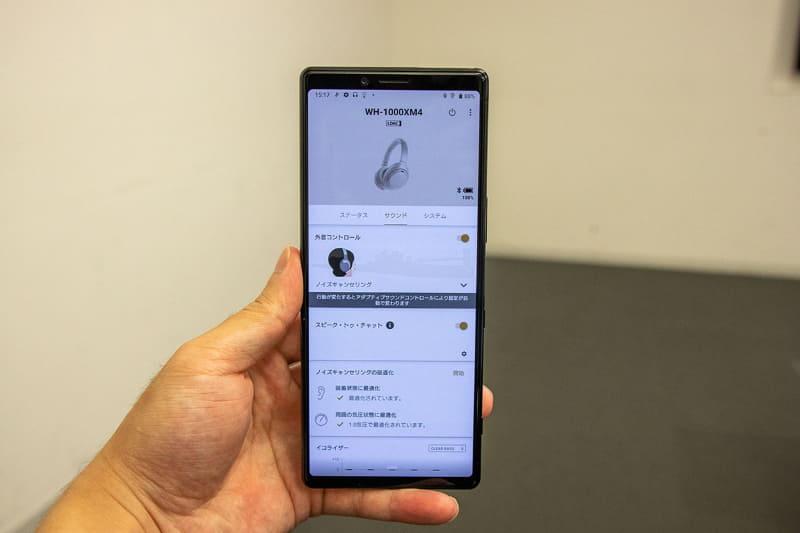 Headphones Connectアプリのサウンド画面でもON/OFFが切り替えられる