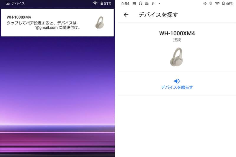 Google Fast Pairのポップアップ(左)、「デバイスを鳴らす」画面(右)
