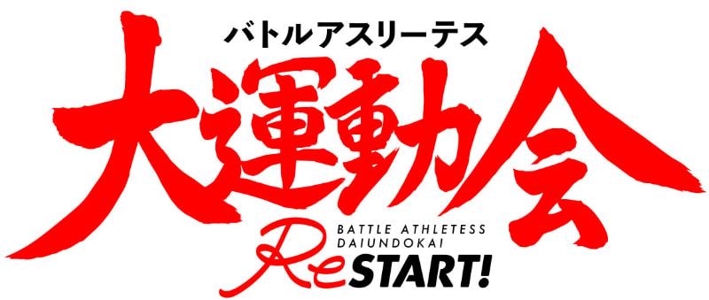 "<span class=""fnt-70"">(C)AICライツ・バトルアスリーテス大運動会 Re START! 製作委員会</span>"