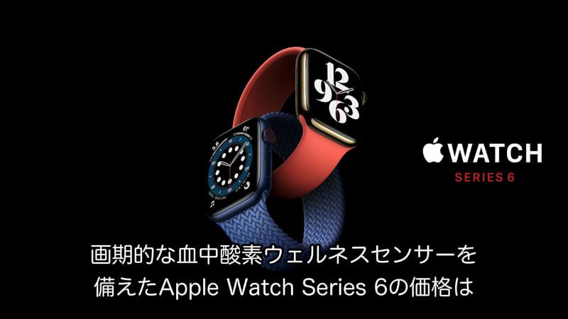 今年のハイエンドモデル「Apple Watch Series 6」