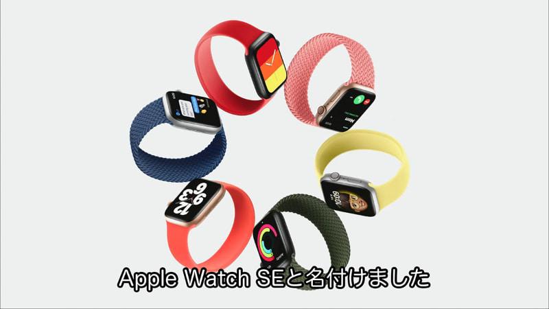 もうひとつのモデル「Apple Watch SE」。実はこちらも重要だ