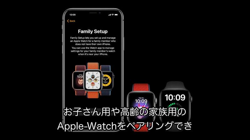 「ファミリー共有設定」機能 で、子供や高齢者のスマホ代わりとしてApple Watchが使える
