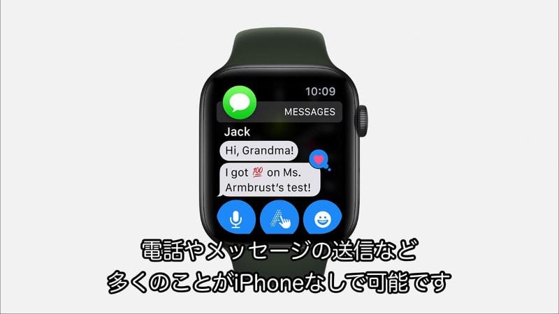 セルラーモデルなら、iPhoneがなくても家族同士でのコミュニケーションが可能
