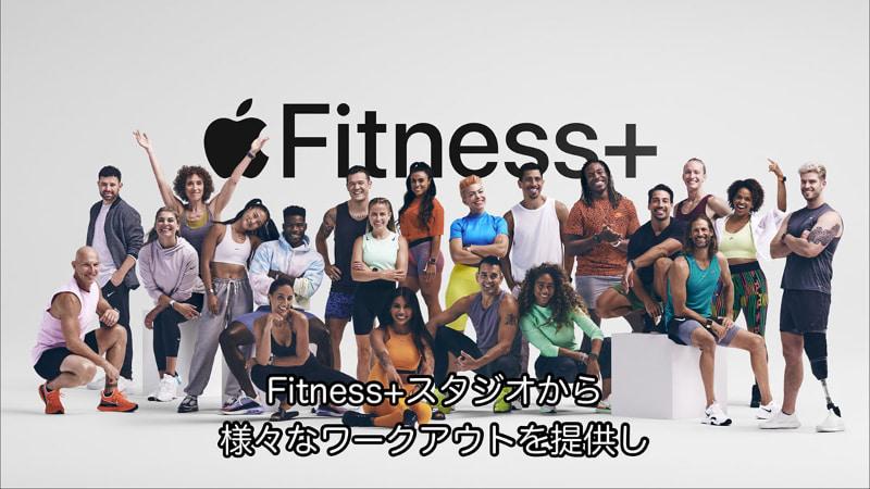 「Apple Fitness+」のインストラクター陣。彼らの能力とパフォーマンスの良さで利用者の数が左右される