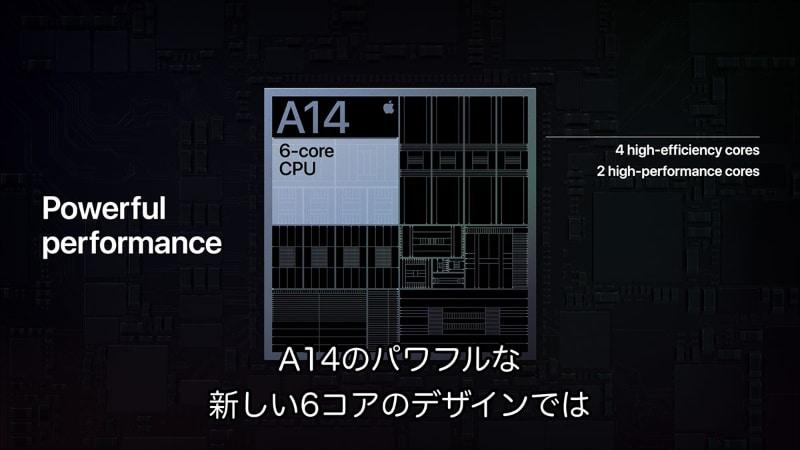 iPad Airは「2020年世代」のアップルシリコンである「A14 Bionic」を最初に搭載した機器になった