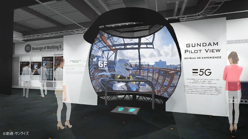 """コックピットに乗り込んだかのような体験が可能な「GUNDAM Pilot View SoftBank 5G EXPERIENCE」<Br><span class=""""fnt-70"""">(C)創通・サンライズ</span>"""