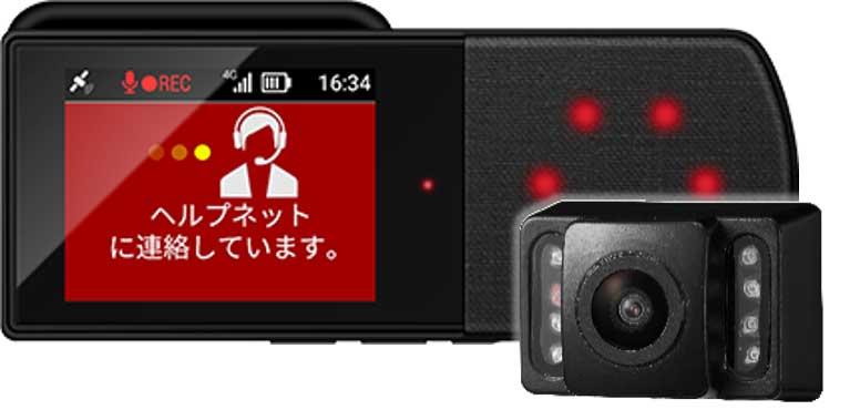 2カメラタイプの「ドライブレコーダー+」